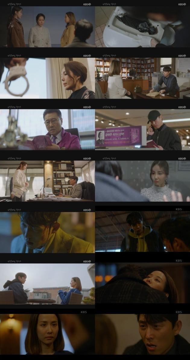사진=KBS2 '바람피면 죽는다' 방송 화면.