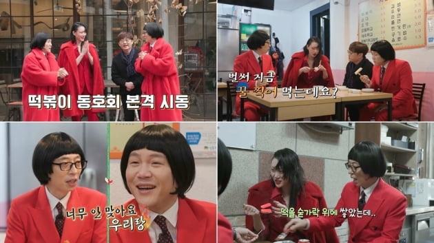 /사진=tvN '난리났네 난리났어' 영상 캡처
