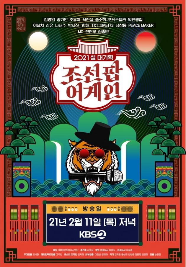 '조선팝어게인' 포스터 / 사진제공=KBS