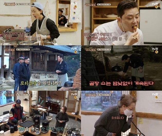 '윤스테이' 예고 영상./사진제공=tvN