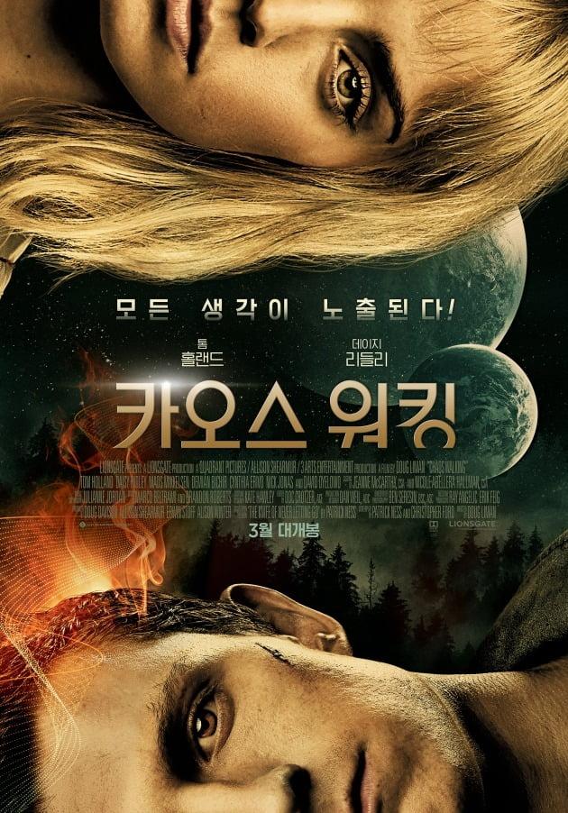 영화 '카오스 워킹' 포스터 / 사진제공=롯데엔터테인먼트