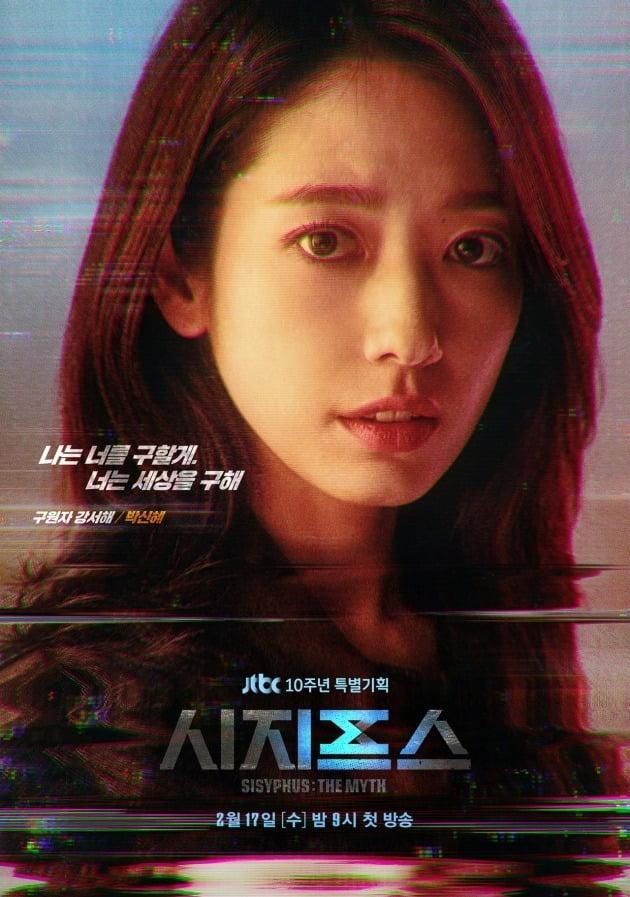'시지프스' 박신혜 캐릭터 포스터./사진제공=JTBBC스튜디오