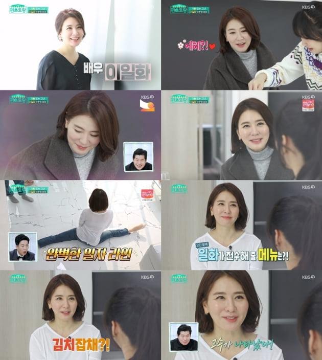 '신상출시 편스토랑' / 사진 = KBS 2TV 영상 캡처