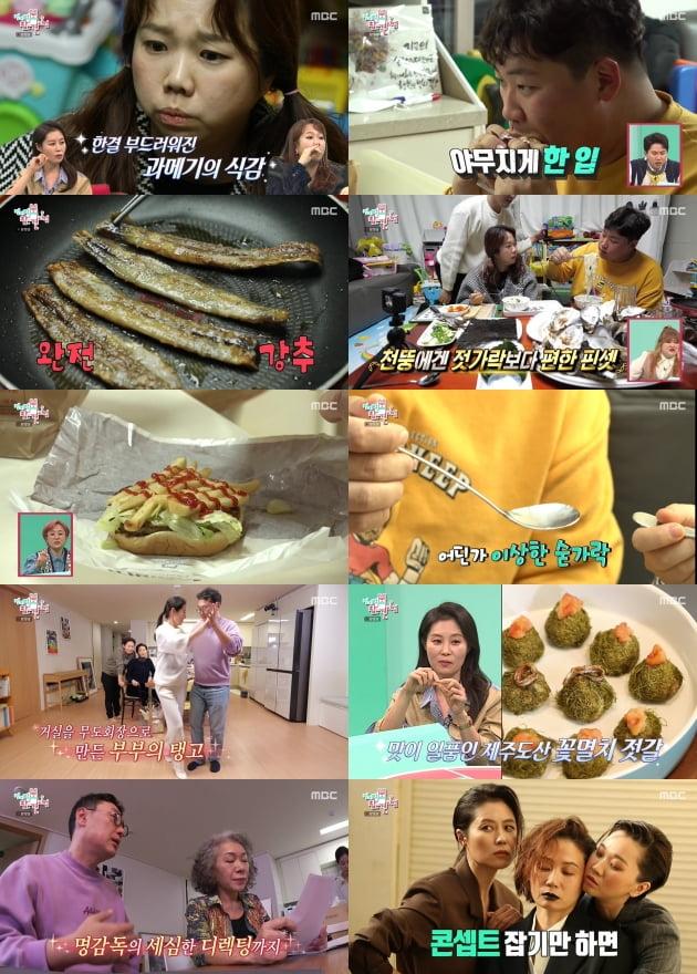 /사진 = MBC '전참시' 방송화면