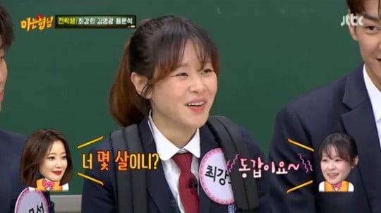 /사진 = JTBC '아는형님' 방송화면