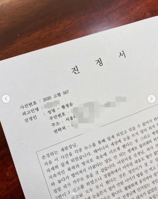 """김우리 """"황정음, 정인이 사건 진정서 쓴다고 찾아와"""""""