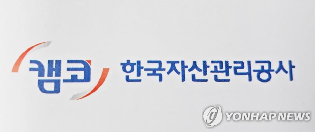 캠코 부산 청년창업허브 연내 개관…주요 사업 ESG 적극 전환
