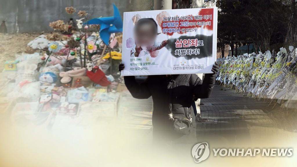 '정인이 사건' 뭇매 맞는 경찰…학대예방경찰관 기피 악순환