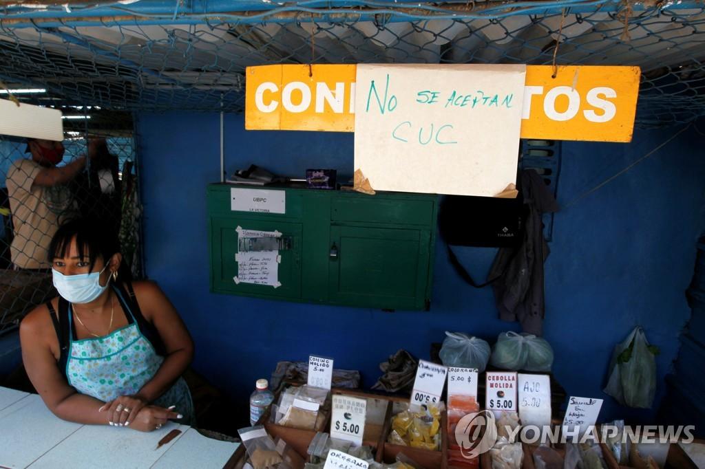 새해부터 이중통화 폐지된 쿠바…가파른 물가상승 불안감