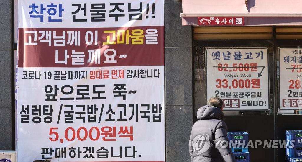 '착한 임대인' 상반기 임대료 인하분 70% 세금에서 빼준다(종합)