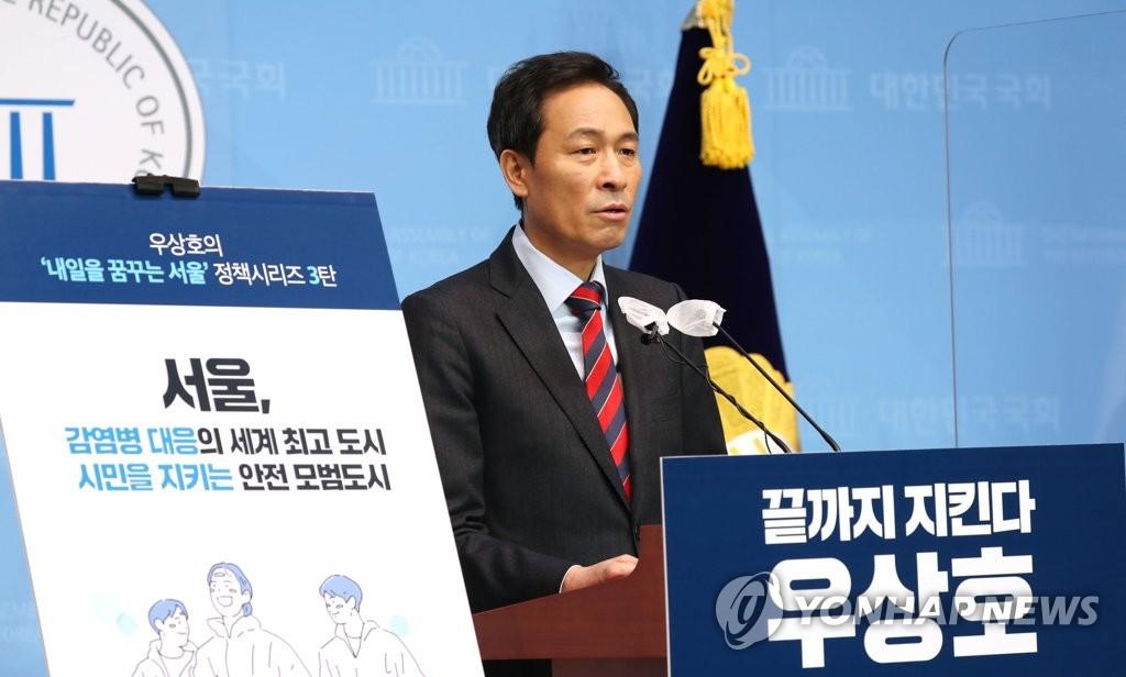 """우상호 """"감염병 보험 도입…서울시립대에 공공의대 설립"""""""