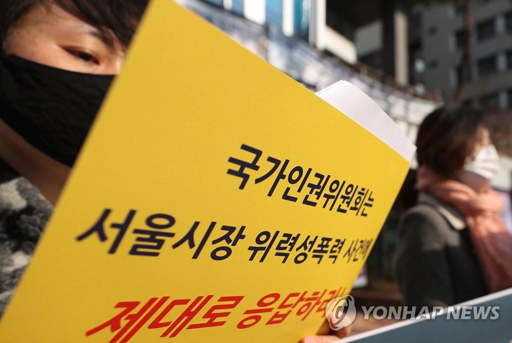 [일지] 박원순 전 시장 성추행 피소부터 인권위 결론까지