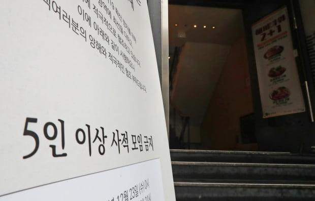 지난 18일 오후 서울 마포구 한 식당에 5인 이상 모임 금지조치와 관련된 안내문이 게시돼있다. 사진=연합뉴스