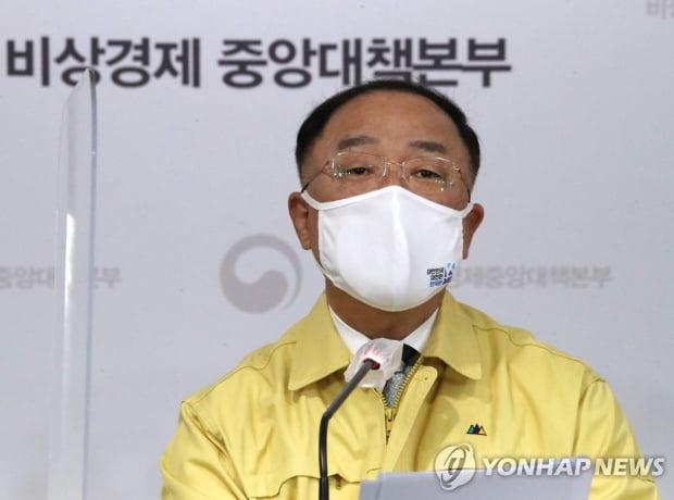홍남기 의왕 아파트 92 억원에 매각