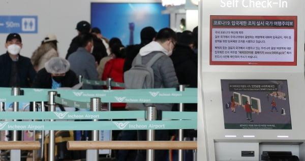 지난해 12월31일 인천국제공항 출국장에 출국 예정자들이 하노이행 비행기 탑승 수속을 위해 줄 서 있다. /사진=뉴스1