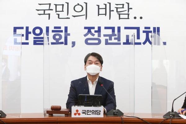 안철수 국민의당 대표가 25일 서울 여의도 국회에서 열린 최고위원회의에서 모두발언을 하고 있다. 사진=뉴스1