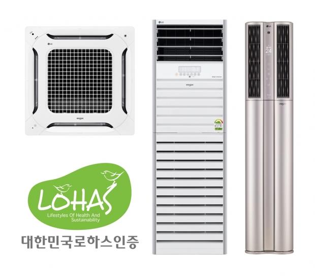LG 휘센 가정용·상업용 에어컨, 업계 최초 로하스(LOHAS) 인증 획득