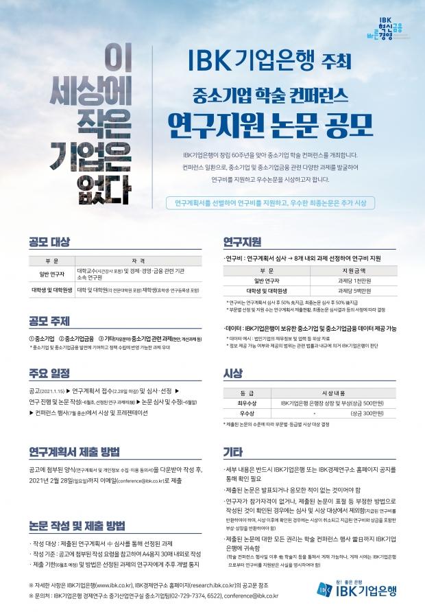 IBK기업은행, 중소기업 학술 컨퍼런스 논문 공모 실시