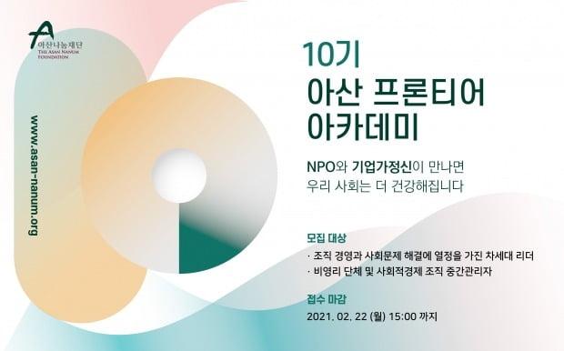 아산나눔재단 '아산 프론티어 아카데미' 10기 모집 홍보 포스터