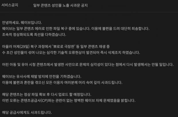 웨이브가 콘텐츠 성인물 노출과 관련해 홈페이지에 게재한 사과문. 웨이브 웹사이트 캡처