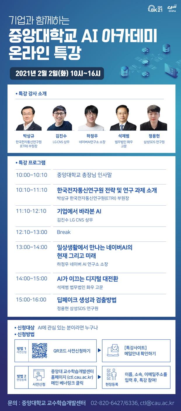 중앙대, '기업과 함께하는 AI 아카데미 온라인 특강' 개최