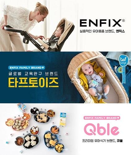 [2021 대한민국 우수브랜드대상] 엔픽스(ENFIX), 가성비 뛰어난 유아용품 브랜드