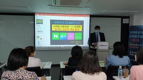 [2021 대한민국 우수브랜드대상] 판매특공대, 온라인 창업·마케팅 교육의 정석
