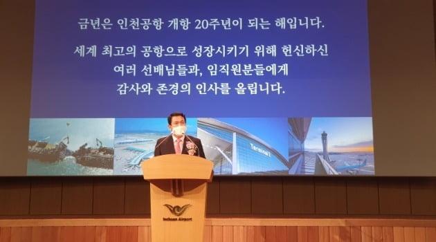 김경욱 인천국제공항공사 신임 사장이 2일 오전 인천공항공사 청사에서 취임식을 하고 있다. 인천국제공항공사