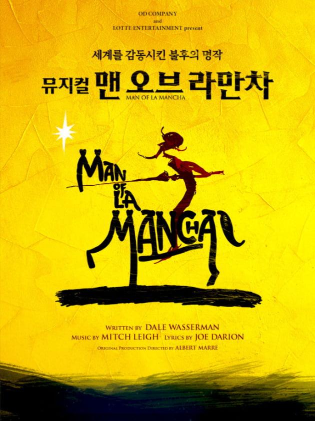 뮤지컬 '맨 오브 라만차' '명성황후' 2월, 대작 쏟아진다