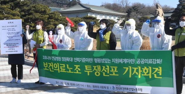 [포토] 코로나19 전담병원 대책 마련 촉구 기자회견