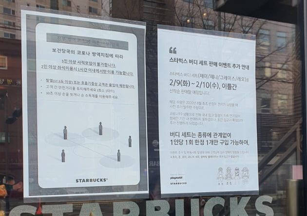 서울 시내 한 스타벅스 매장에 스타벅스 버디 세트 재판매 공지가 붙었다. 사진=이미경 한경닷컴 기자