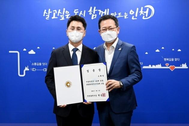 박남춘 인천광역시장(오른쪽)이 4일 시청 접견실에서 조택상 제3대 균형발전정무부시장에게 임용장을 수여하고 있다. 인천시