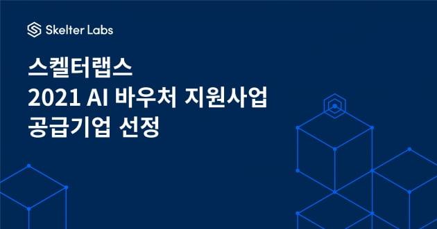 NIA, '혁신을 이끄는 뉴웨이브, 인공지능 스타트업' 발표