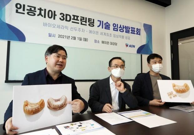 왼쪽부터 에이온 김종국 전무, 이규인 상무, 백진욱 선임연구원./사진=에이온 제공