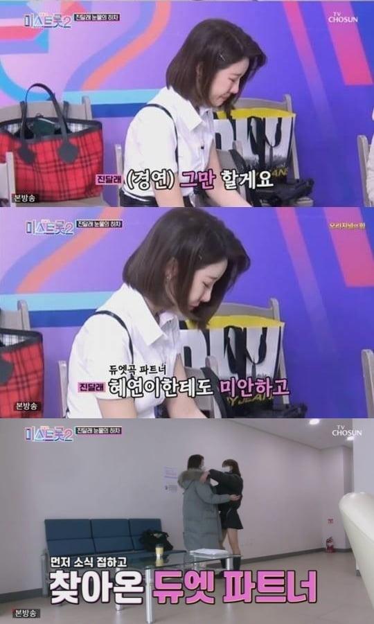 '미스트롯2' 진달래 /사진=TV조선 방송화면 캡처