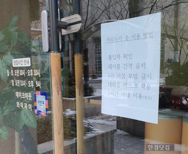 5일 서울시내 한 소규모 개인 카페 매장 입구에 '1시간 이내 이용(권고)'라는 안내 문구가 붙어있다./사진=이미경 기자