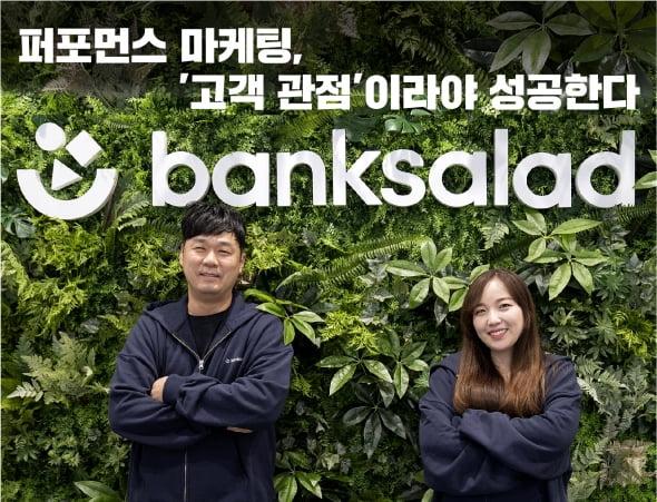 뱅크샐러드의 김계성 리드(왼쪽), 권수진 마케터(오른쪽) / 사진=뱅크샐러드