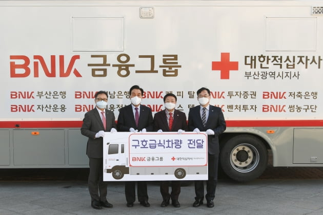 BNK금융,대한적십자사에 구호급식 차량 기증