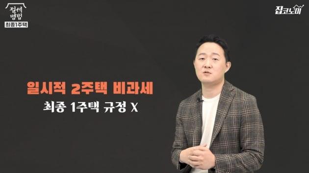 [집코노미TV] '거주기간 리셋' 2년 살았는데 비과세 불가?
