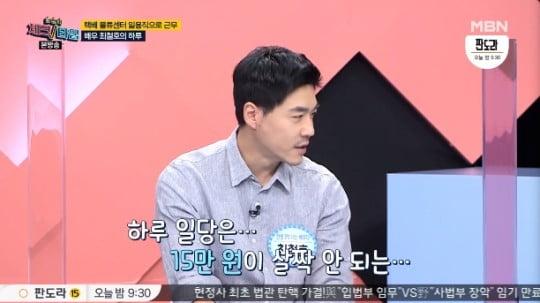 배우 최철호/사진=MBN '한번 더 체크타임'