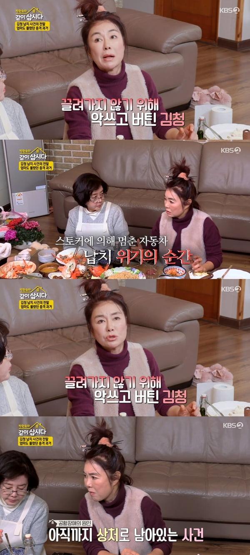 김청/사진=KBS 2TV '박원숙의 같이 삽시다3'