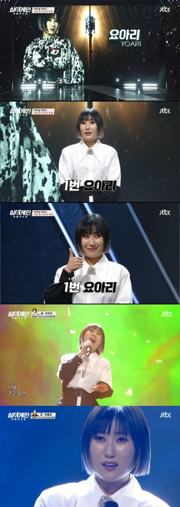 '싱어게인' 요아리 /사진=JTBC 방송화면 캡처