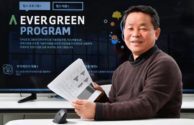 [2021 연세대 스타트업 에코시스템] 창업초기 스타트업 투자가 전문인 VC 에버그린투자파트너스