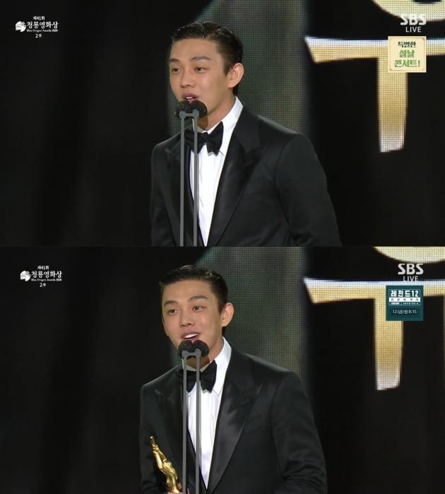 [종합] '2021 청룡영화제' 유아인·라미란 그리고 '남산의 부장들'