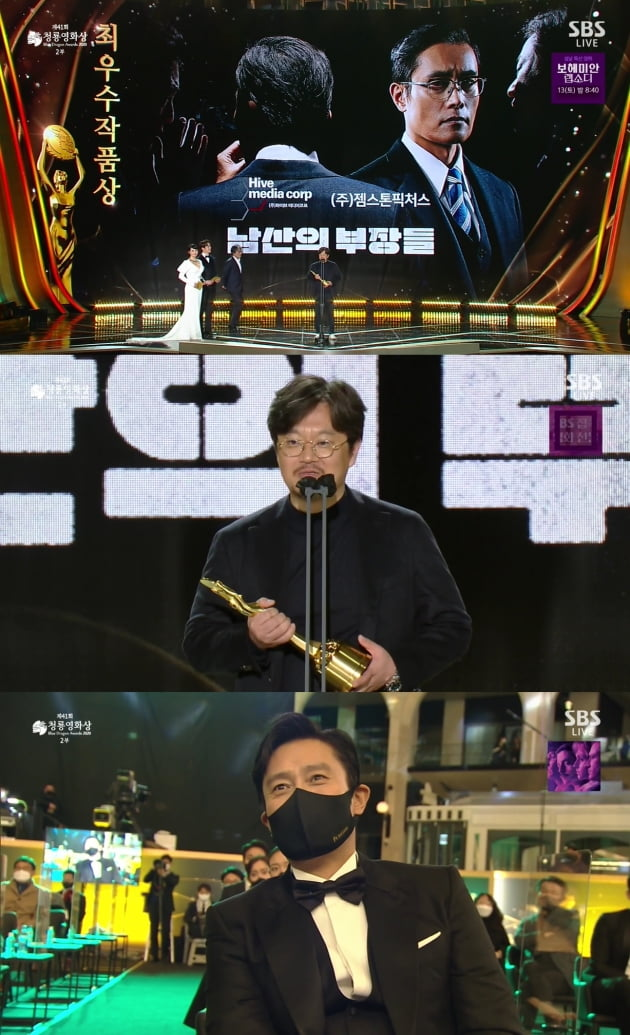 '남산의 부장들' 최우수 작품상 수상 /사진=SBS