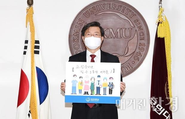 국민대가 임홍재 총장이 10일 교내 본부관에서 코로나19 극복과 필수노동자들을 응원하는 '고맙습니다, 필수노동자' 캠페인에 동참했다. 사진=국민대