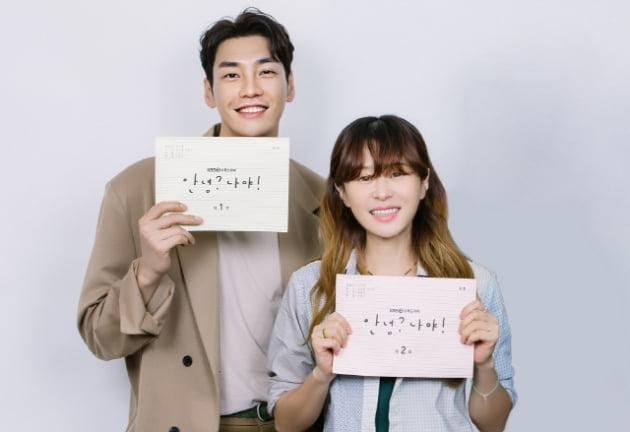 /사진=KBS 2TV 새 월화드라마 '안녕?나야!'