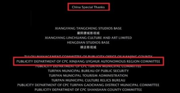 디즈니 영화 '뮬란' 엔딩 크레딧 중 중국 신장위구르 지역 공안당국에 감사를 표한 자막.