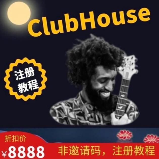 양안·신장위구르 '금기' 깼다…중국 발칵 뒤집은 '클럽하우스'
