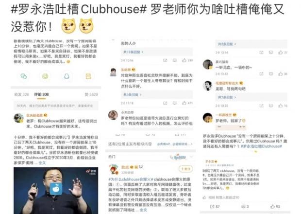 중국에서 클럽하우스 앱에 대한 인기가 높아지고 있다. 사진=웨이보 캡처